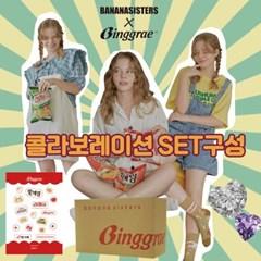 3SET 빙그레x바나나시스터즈 굿즈&패키지