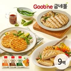 굽네 닭가슴살 스테이크 3종 혼합 9팩 맛보기