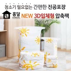 청소기 필요없는 의류 이불 썬플라워 3D압축팩 진공팩