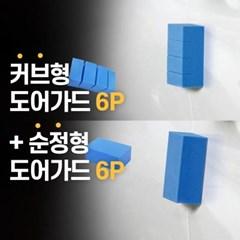 DB 순정형 도어가드 6P + DB 커브형 도어가드 6P_총 12P