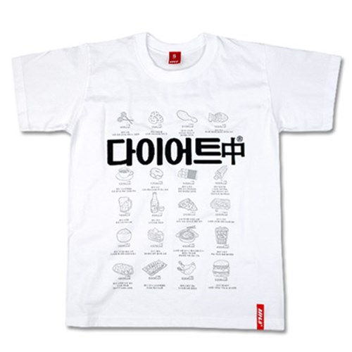 다이어트 티셔츠