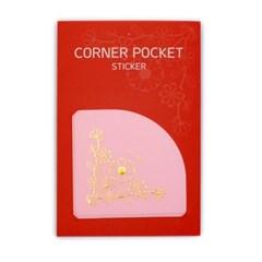 코너포켓스티커 핑크