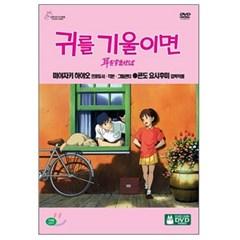 [귀를기울이면]DVD(873951)