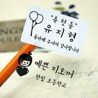 [주문제작] 퍼니맨 네임스티커 (특대)