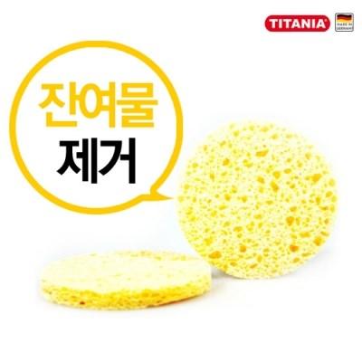 [공식수입사 정품]티타니아 클렌징용 해면스펀지