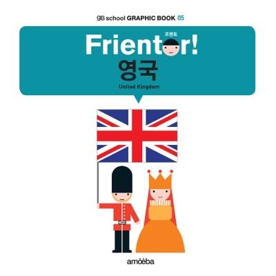 Frientor 05 영국