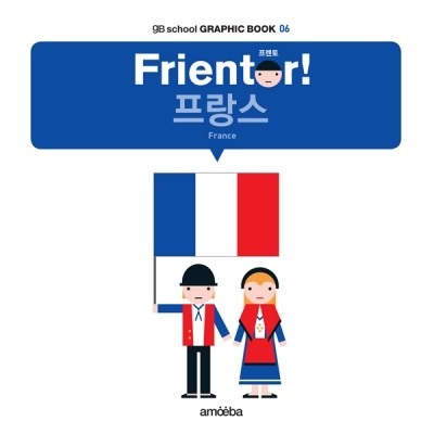 Frientor 06 프랑스