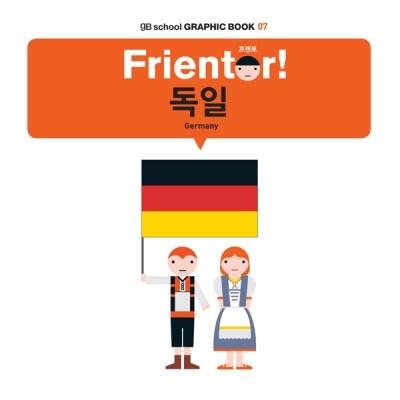 Frientor 07 독일