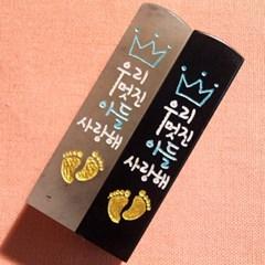 [마음을 담아서]탄생기념도장 14종-수제도장
