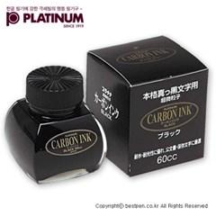 플래티넘 카본 잉크 60cc (INKC-1500)