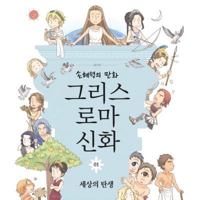 손혜령의 만화 그리스 로마 신화 01 '세상의 탄생'