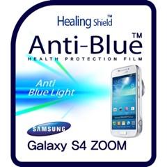 갤럭시S4 ZOOM 블루라이트차단 시력(건강)보호필름 2매