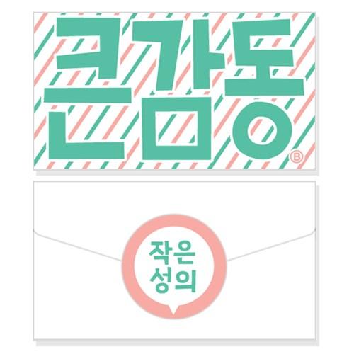 반8 큰 감동 봉투카드