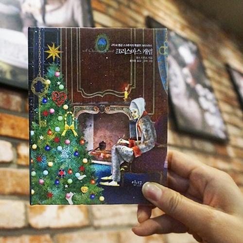 [아름다운 고전시리즈21] 크리스마스 캐럴