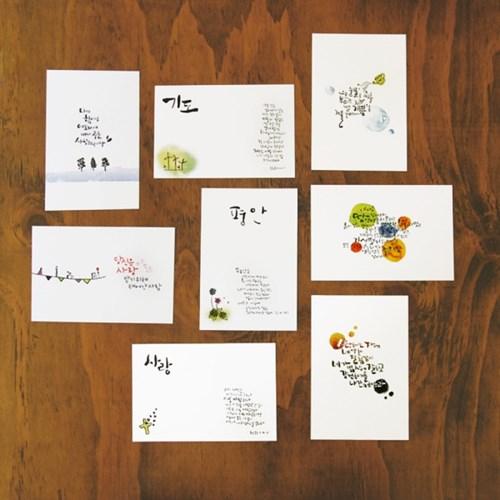 1AM Calligraphy Postcard - 1. 말씀