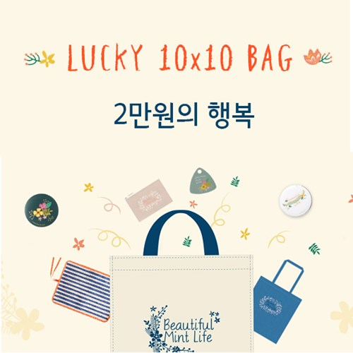 [BML2015] LUCKY 10x10 BAG / 2만원의 행복