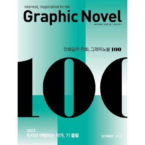 [Magazine GraphicNovel] Issue.02 창간특별호-그래픽노블100