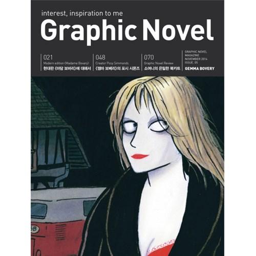[Magazine GraphicNovel] Issue.05 보바리 그리고 보베리