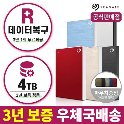 씨게이트 New Backup Plus Portable Rescue 4TB 외장하드