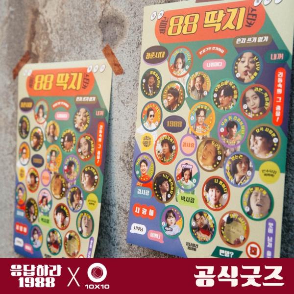 [텐바이텐X응답하라1988] 딱지 스티커