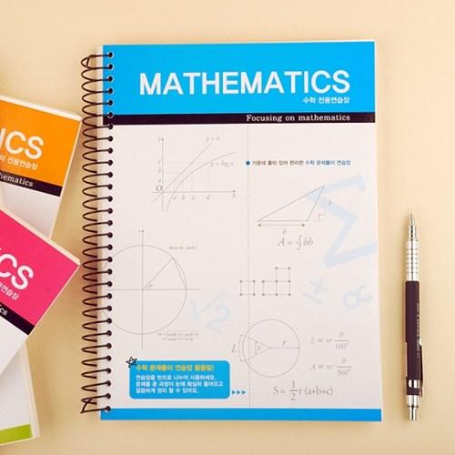 수학 전용연습장 (23-4802)