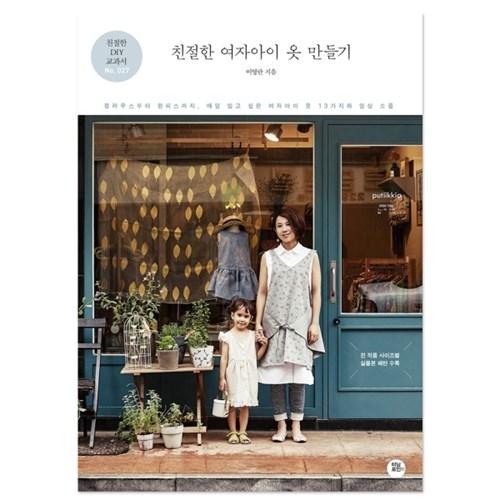 친절한 여자아이 옷 만들기_(643015)