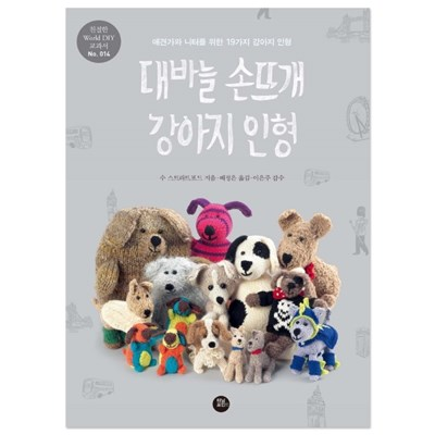 대바늘 손뜨개 강아지 인형_(643012)