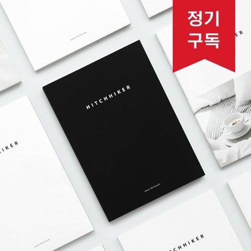 HITCHHIKER 1년 정기구독 (사은품 히치하이커 노트 포함)