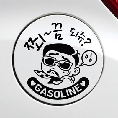 주유구 쬐끔되쥬쌈둥이가솔린 / 자동차스티커_(348519)