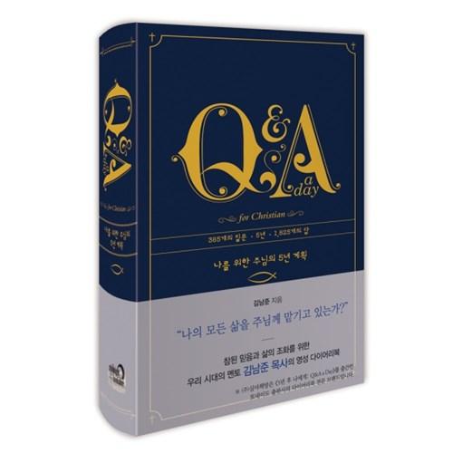 Q&A a Day for Christian : 나를 위한 주님의 5년 계획