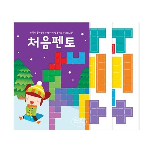 하뚱처음펜토 (종이퍼즐 포함)