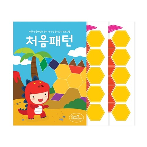하뚱처음패턴 (종이퍼즐 포함)