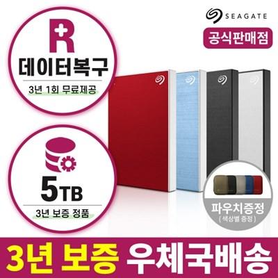 씨게이트 New Backup Plus Portable Rescue 5TB 외장하드