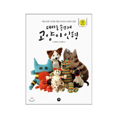 대바늘 손뜨개 고양이인형_(836466)