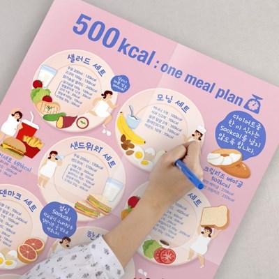 500칼로리 다이어트 포스터