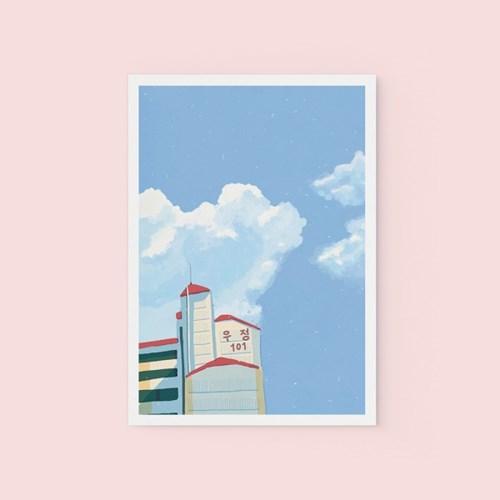 우정아파트 - POSTCARD
