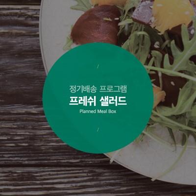 1일1식 / 샐러드 1주 프로그램 (총6일분/3회분할배송)