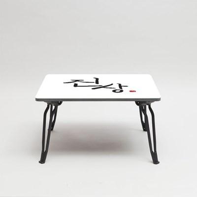 라미나테이블 포터블에디션 | 김정은에디션 art no. 004