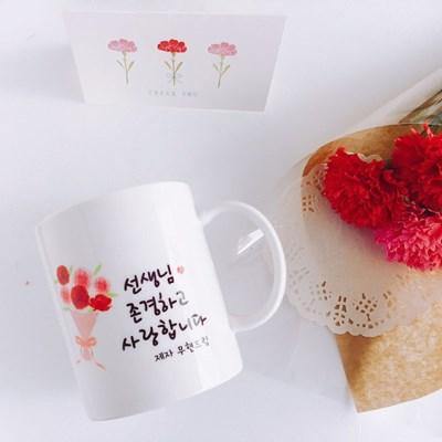 [원하는 문구제작] 카네이션 머그_⑦카네이션 꽃다발