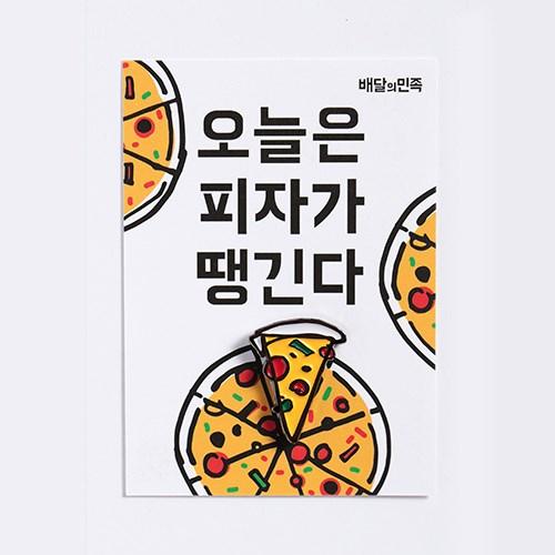 배달의민족 뱃지: 피자