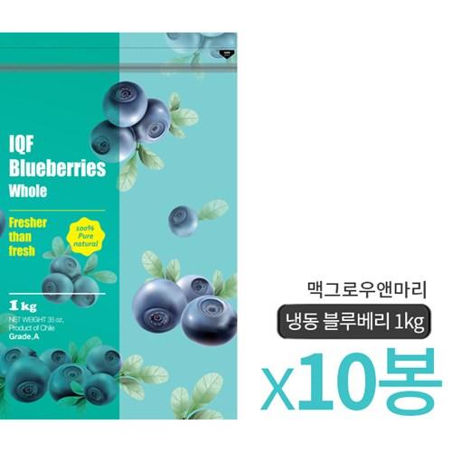 냉동-맥그로우앤마리 블루베리 1kg 10개묶음_(544058)