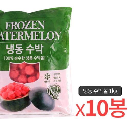 냉동-솜 수박볼 1kg 1박스(10개)_(549260)