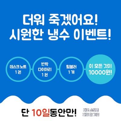 여름 특가 이벤트! 다이어리+노트+텀블러=10000원