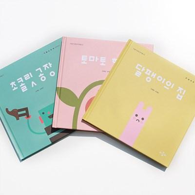 이응이 한글친구들 3권 세트