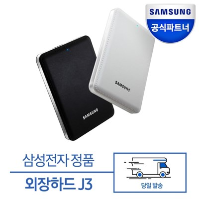 삼성전자 정품 J3 USB3.0 4TB 외장하드