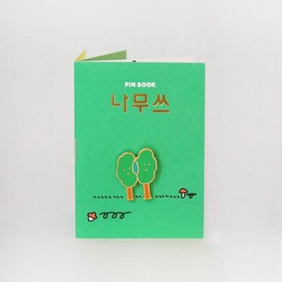 PIN BOOK_나무쓰