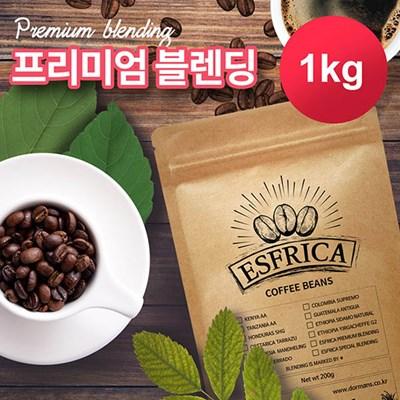 1kg 에스프리카 프리미엄 블랜딩 원두/도르만스코리아