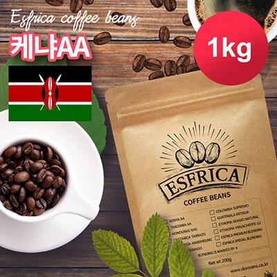 1kg 에스프리카 케냐AA 당일 로스팅 원두/도르만스코리아
