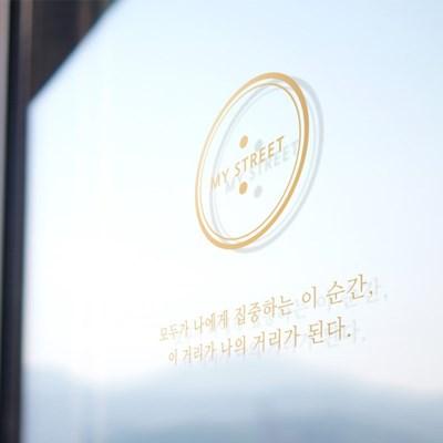 은은한 광택의 로고와 상호명 주문제작 스티커 별빛달빛(2color)