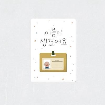 성장카드 365베베 - 네임카드 / 별도구매 / 추가구매